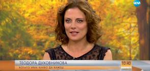 Теодора Духовникова: Наградите са нещо много хубаво