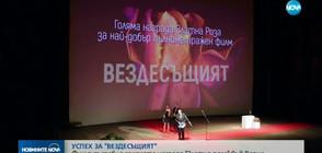 """Филмът """"Вездесъщият"""" получи голямата награда на фестивала """"Златна роза"""""""
