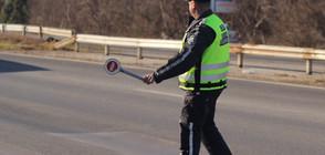АКЦИЯ: МВР праща повече полицаи на пътя