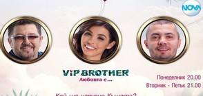 Мегз, Цуни и Шеф Петров са номинирани за изгонване от Къщата на Big Brother