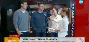 """Новият български филм """"Вездесъщият"""" тръгва по кината (ВИДЕО)"""