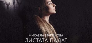 """Михаела Маринова представя """"Листата падат"""" в Нощта на дуетите в X Factor"""