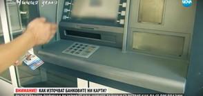 """""""Ничия земя"""": Нови начини за източване на банкови карти"""