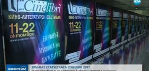 Наградиха най-добрите в екранизацията на книги на фестивала Cinelibri