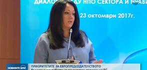 Павлова: България ще работи за по-сигурни граници на ЕС