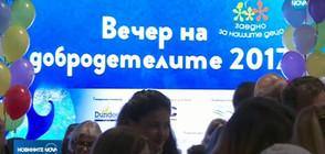 """""""Вечер на добродетелите 2017"""" набра над 158 000 лева в подкрепа на 720 деца в риск"""