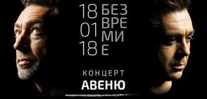 """Дует """"Авеню"""" с нов албум и концерт през януари"""