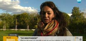 """Фестивалът за независимо кино """"So Independent"""" се завърна в София"""