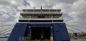 24-часова стачка спря фериботите в Гърция (ВИДЕО)