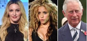 """Мадона, Шакира и принц Чарлз лъсват в """"Парадайз пейпърс"""""""