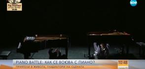 БИТКА С ПИАНО: Двама виртуози един срещу друг на сцената