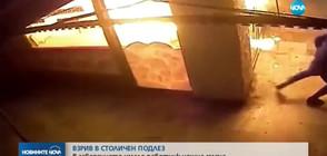 Взрив в столичен подлез (ВИДЕО)