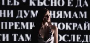 Славин Славчев и Михаела Филева се завръщат на сцената на X Factor тази вечер
