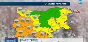 """ЦИКЛОНЪТ """"ФИЛИП"""": От петък - силни дъждове и риск от преливане"""