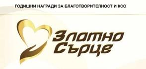 """5-ите Награди за благотворителност """"Златно сърце"""" ще бъдат връчени през декември"""