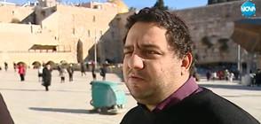 Българите в Израел – спокойни въпреки покачващото се напрежение