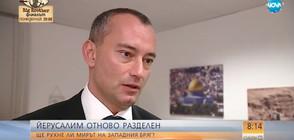 Младенов: Най-лошият сценарий е конфликтът в Близкия Изток да стане религиозен