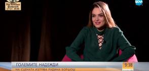 Радина Боршош: Трябва да тръгваш с чисто сърце към това, което правиш