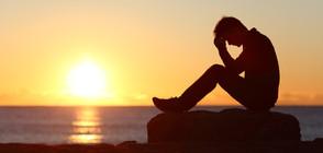 Кога хората се чувстват най-самотни?