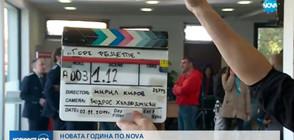 Нови сериали и телевизионни формати в ефира на NOVA през 2018 г.