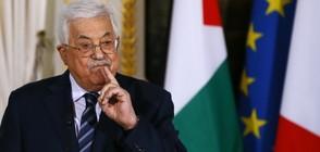 Палестинският президент уволни всичките си съветници