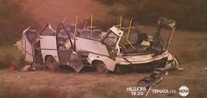 В Избрано от Темата на NOVA на 5 август: Най-смъртоносните маневри на шофьорите