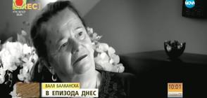 Валя Балканска – от Земята до звездите (ВИДЕО)