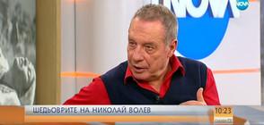 Как се прави вечно кино: Разговор с Николай Волев (ВИДЕО)