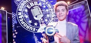 """Кристиан Костов спечели голямата награда EBBA – """"ИЗБОР НА ПУБЛИКАТА"""""""