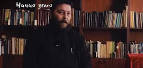 """Историята на един бивш мюсюлманин и настоящ свещеник в """"Ничия земя"""" (ВИДЕО)"""