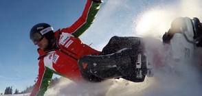 Радо Янков отпадна драматично от Световната купа по сноуборд в Рогла