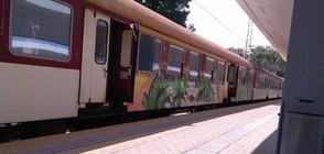 Влаковете у нас - с нов график на движение