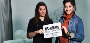 """""""Майко мила"""" с национална кампания за профилактика на здравето на майки на деца с увреждания"""
