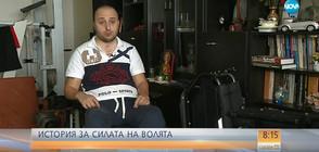 СИЛАТА НА ВОЛЯТА: Как да се изправиш от инвалидната количка