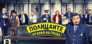 """""""Полицаите от края на града"""" идват на 9 март в 21.00 ч. по NOVA"""