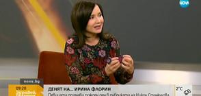 Денят на… Ирина Флорин (ВИДЕО)