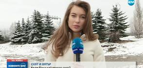 ОПАСНО ВРЕМЕ: Жълт код за сняг и силен вятър