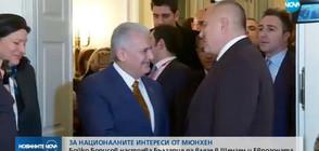 От Мюнхен: Борисов настоява да влезем в Шенген и Еврозоната