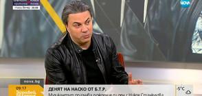 """Денят на…"": Наско от Б.Т.Р. пред Никол Станкулова"