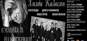 Хилда Казасян отдава почит на Ела Фицджералд с турне