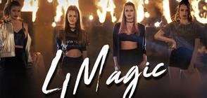 """4 Magic: Песента """"Together"""" e микс от фолклорна музика с модерно звучене"""