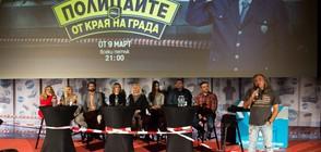 """Най-новият български сериал """"Полицаите от края на града"""" започва с двоен епизод този петък в 21.00 ч. по NOVA"""