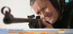 """""""Къси разкази"""": Арсеналът на баба Мария - Пушката"""
