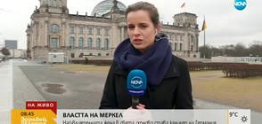 ВЛАСТТА НА МЕРКЕЛ: Какво да очакваме от новото правителство в Германия?