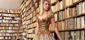 Как се вшиват цигулка и страници от книги в рокля? (ГАЛЕРИЯ)