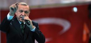 Ердоган към турските граждани в чужбина: Гласувайте!