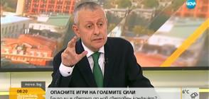 Соломон Паси: С Русия трябва да се говори вежливо, но въоръжен до зъби