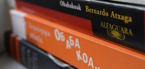 Бернардо Ачага: Добрата книга е вечна