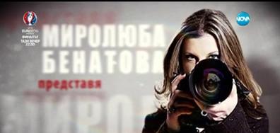 Миролюба Бенатова представя: Смъртта отблизо
