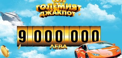 9 милиона лева джакпот в Национална лотария